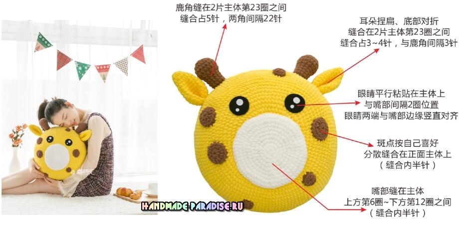 Схемы вязания подушки - жирафа (1)