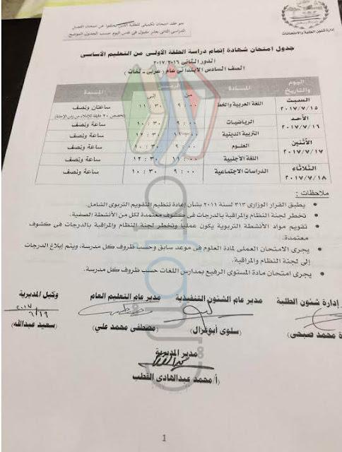جدول امتحانات الدور الثاني للصف السادس الإبتدائي 2017