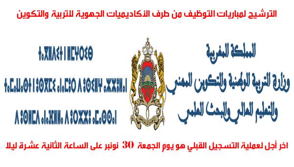 عاجل..بلاغ حول أخر أجل للتسجيل في مباريات التعاقد 2019