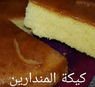 كيكة المندرين مطبخ ام وليد