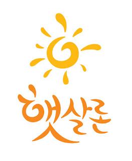 햇살론 대출