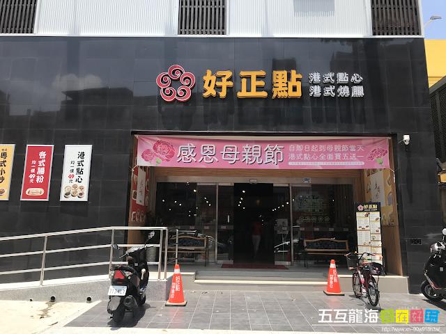 【食記】高雄左營-『好正點』港式餐點專賣店(自由店)。平價港點$49元起! | 五互龍海