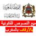 تحميل جميع النصوص القانونية المتعلقة بالأوقاف بالمغرب  pdf