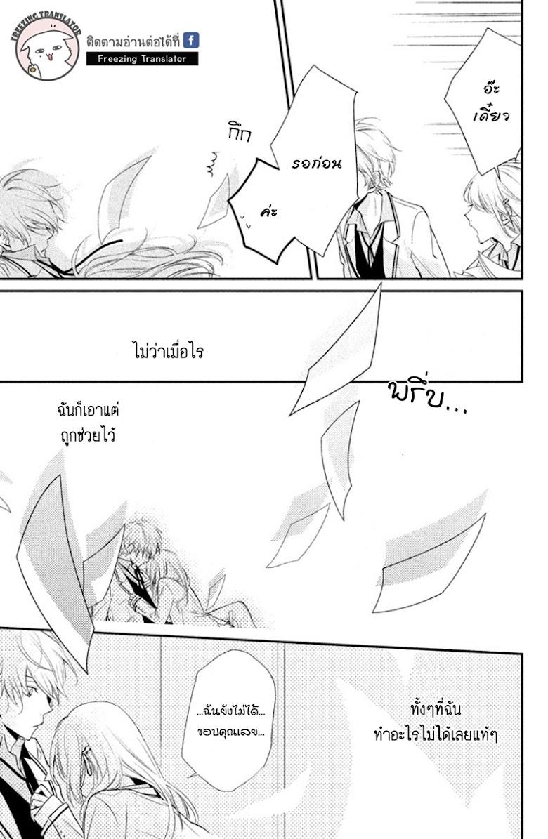 Chiaki-Sempai no Iu Toori - หน้า 37