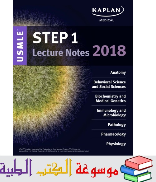 Anatomy And Physiology Notes Pdf