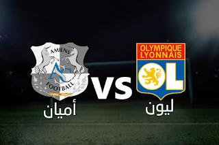 مباشر مشاهدة مباراة اميان و ليون 13-9-2019 بث مباشر في الدوري الفرنسي يوتيوب بدون تقطيع