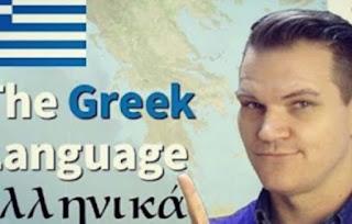 Χαμός με τον Βρετανό που αποθεώνει την Ελληνική Γλώσσα διεθνώς! Δείτε τι λέει! [video]