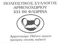 Αποτέλεσμα εικόνας για Πολιτιστικός Σύλλογος Αρμενοχωρίου