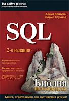 книга «SQL. Библия пользователя» (2-е издание)