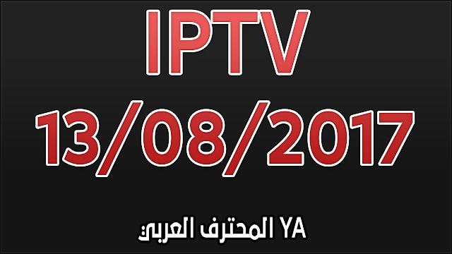 ملفات IPTV M3U ليوم 13/08/2017 لمشاهدة مباراة الكلاسيكو السوبر الإسباني بين برشلونة وريال مدريد