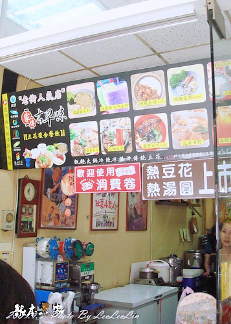 台南新化小吃|家傳古早味餐廳~好久不見鍋燒意麵