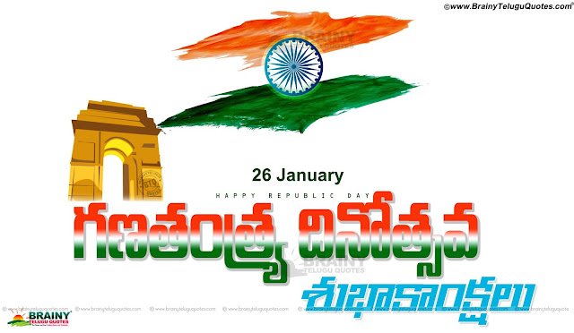 Republic day Greetings Quotes hd wallpapers in Telugu, Telugu Republic Day Quotes, Telugu Republic Day hd wallpapers, Republic Day Greetings Quotes in Telugu, Republic Day Hd Wallpapers with Telugu Inspirational Quotes, Greetings quotes on Republic Day