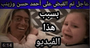 القبض على احمد حسن وزينب