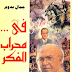 في محراب الفكر pdf  _ جمال بدوي
