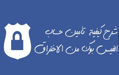 كيفية تامين حساب الفيس بوك Facebook أفضل طريقة لتامين فيس بوك