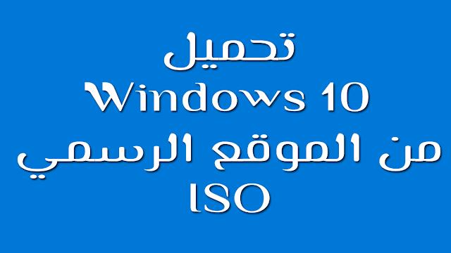 شرح تثبيت windows10 بطريقة سهلة ومبسطة موقع سوفت سلاش
