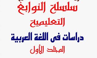 شرح منهج اللغة العربية للصف الثالث الثانوى 2019 وأسئلة مجاب عليها