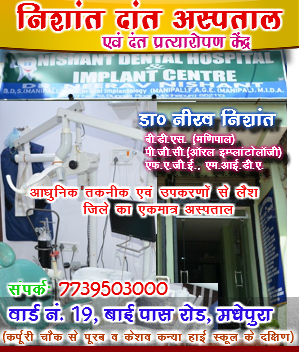 Nishant Dental Hospital