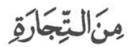 Contoh Soal Alif Lam Syamsiyah dan Qomariyah - Soal No 5