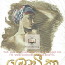 Lovina (ලොවීනා) by Mohan Raj Madawala