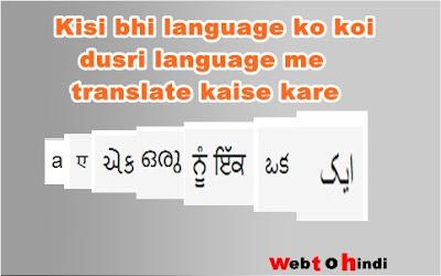language transalation kaise kare kisi bhi word ko