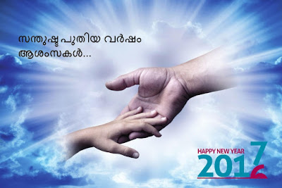 HAPPY NEW YEAR 2017 GREETINGS CARDS PICTURES IMAGES HD MESSAGES QUOTES IN Malayalam