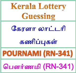 Kerala lottery guessing of Pournami RN-341, Pournami RN-341 lottery prediction, top winning numbers of Pournami RN-341, ABC winning numbers, ABC Pournami RN-341 27-05-2018 ABC winning numbers, Best four winning numbers, Pournami RN-341 six digit winning numbers, kerala lottery result Pournami RN-341, Pournami RN-341lottery result today, Pournami lottery RN-341, www.keralalotteries.info RN-341, live- Pournami -lottery-result-today, kerala-lottery-results, keralagovernment, result, kerala lottery gov.in, picture, image, images, pics, pictures kerala lottery, kl result, yesterday lottery results, lotteries results, keralalotteries, kerala lottery, keralalotteryresult, kerala lottery result, kerala lottery result live, kerala lottery result live, kerala lottery bumper result, kerala lottery result yesterday, kerala lottery result today, kerala online lottery results, kerala lottery draw, kerala lottery results, kerala state lottery today, kerala lottare, Pournami lottery today result, Pournami lottery results today, kerala lottery result, lottery today, kerala lottery today lottery draw result, kerala lottery online purchase Pournami lottery, kerala lottery Pournami online buy, buy kerala lottery online Pournami official, kerala lottery today, kerala lottery result today, kerala lottery results today, today kerala lottery result Pournami lottery results, kerala lottery result today Pournami, Pournami lottery result, kerala lottery result Pournami today, kerala lottery Pournami today result, Pournami kerala lottery result, today Pournami lottery result, today kerala lottery result Pournami, kerala lottery results today Pournami, Pournami lottery today, today lottery result Pournami , Pournami lottery result today,