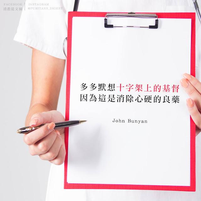 約翰班揚:消除心硬的良藥