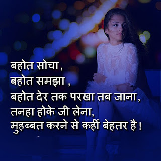 Hindi shayari image for loves
