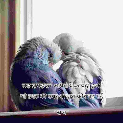 Ishq shayari Love Shayari