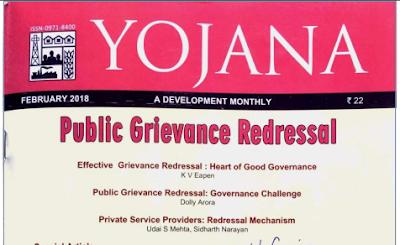 Yojana Magazine February 2018 (English) Pdf Download