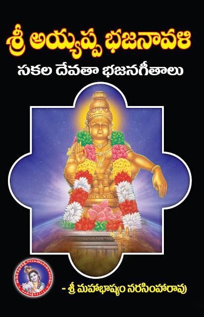అయ్యప్ప భజనావళి | AyyappaBhajanavali | GRANTHANIDHI | MOHANPUBLICATIONS | bhaktipustakalu
