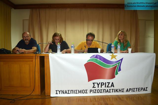 Γενική Συνέλευση αυτή την ώρα στην ΕΚΑΒΗ Κατερίνης των οργανώσεων του ΣΥΡΙΖΑ Πιερίας.