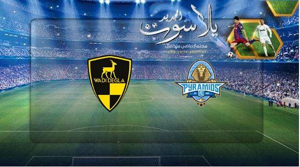 نتيجة مباراة بيراميدز ووادي دجلة بتاريخ 14-05-2019 الدوري المصري،