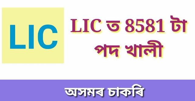 LIC Recruitment 2019 of 8581 ADO post