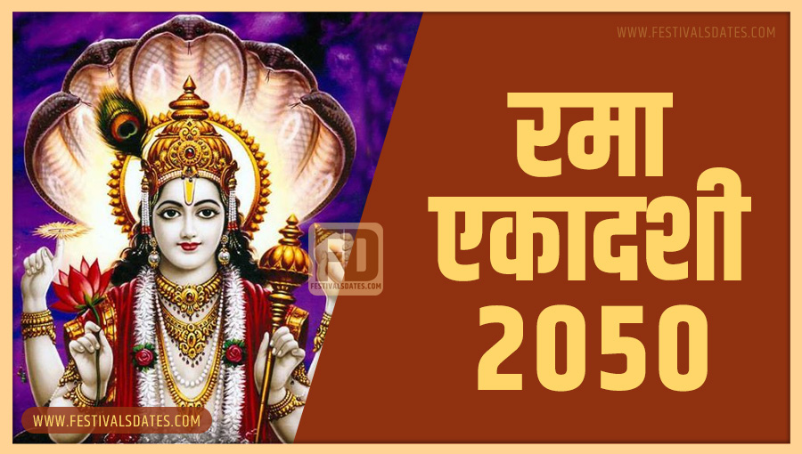 2050 रमा एकादशी तारीख व समय भारतीय समय अनुसार