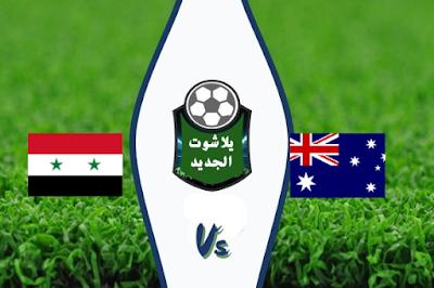 نتيجة مباراة سوريا واستراليا اليوم السبت 18-01-2020 كأس آسيا تحت 23 سنة