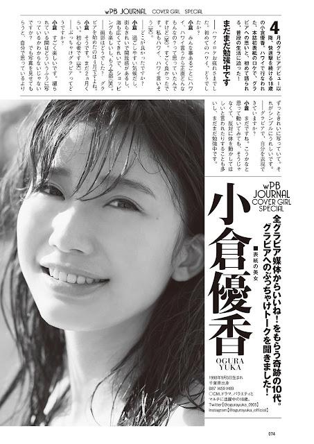 Ogura Yuka 小倉優香 Weekly Playboy July 2017 Pictures