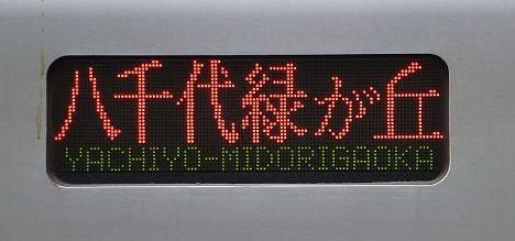 東京メトロ東西線 八千代緑が丘行き1 05系LED