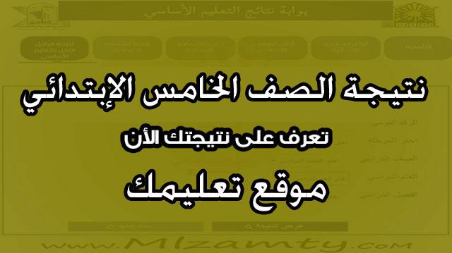 نتيجه الصف الخامس الابتدائى محافظه الشرقية الغربية شمال سيناء برقم الجلوس الترم الأول 2019