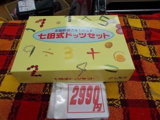 七田式 ドッツセット 2990円