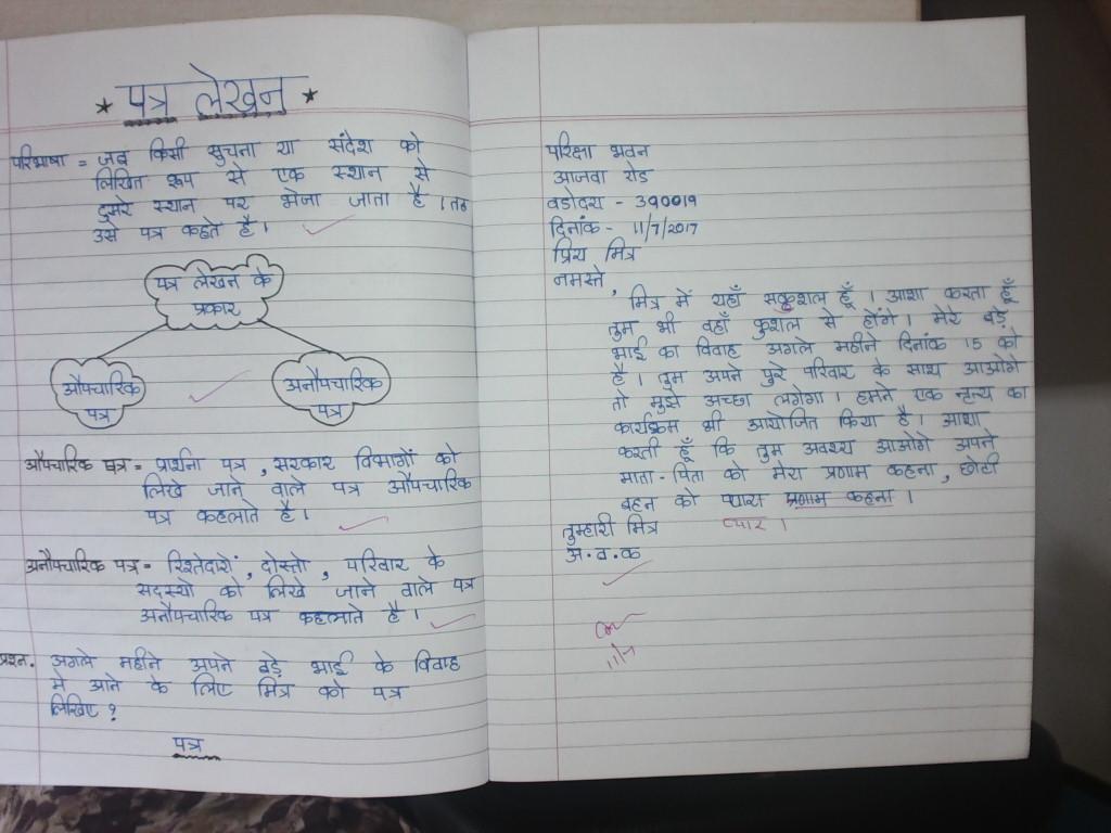 Pis Vadodara Std 6 Grade 6 Hindi Samvad Lekhan Patra Lekhan
