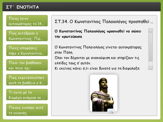 http://atheo.gr/yliko/ise/f34/interaction.html