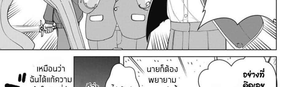อ่านการ์ตูน Rettou Me no Tensei Majutsushi Shiitage Rareta Moto Yuusha wa Mirai no Sekai o Yoyuu de Ikinuku ตอนที่ 9 หน้าที่ 89