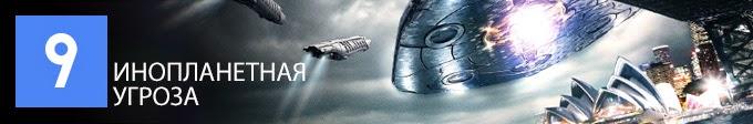 Кино-катастрофы на нашей планете. Тихоокеанский рубеж
