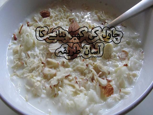 how to make rice kheer recipe