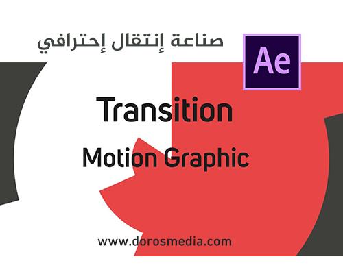 تعلم صناعة انتقال احترافي للموشن جرافيك