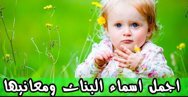 اجمل اسماء البنات العربية جديدة ، اسم بنية مودرن وحديث 2019-2020