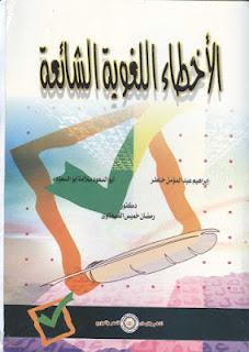 كتاب الأخطاء اللغوية الشائعة - إبراهيم عبدالمؤمن خاطر وأبو السعود سلامة أبو السعود