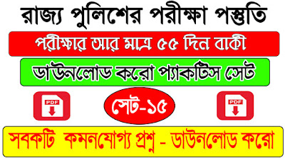West Bengal Police Constable Question Download